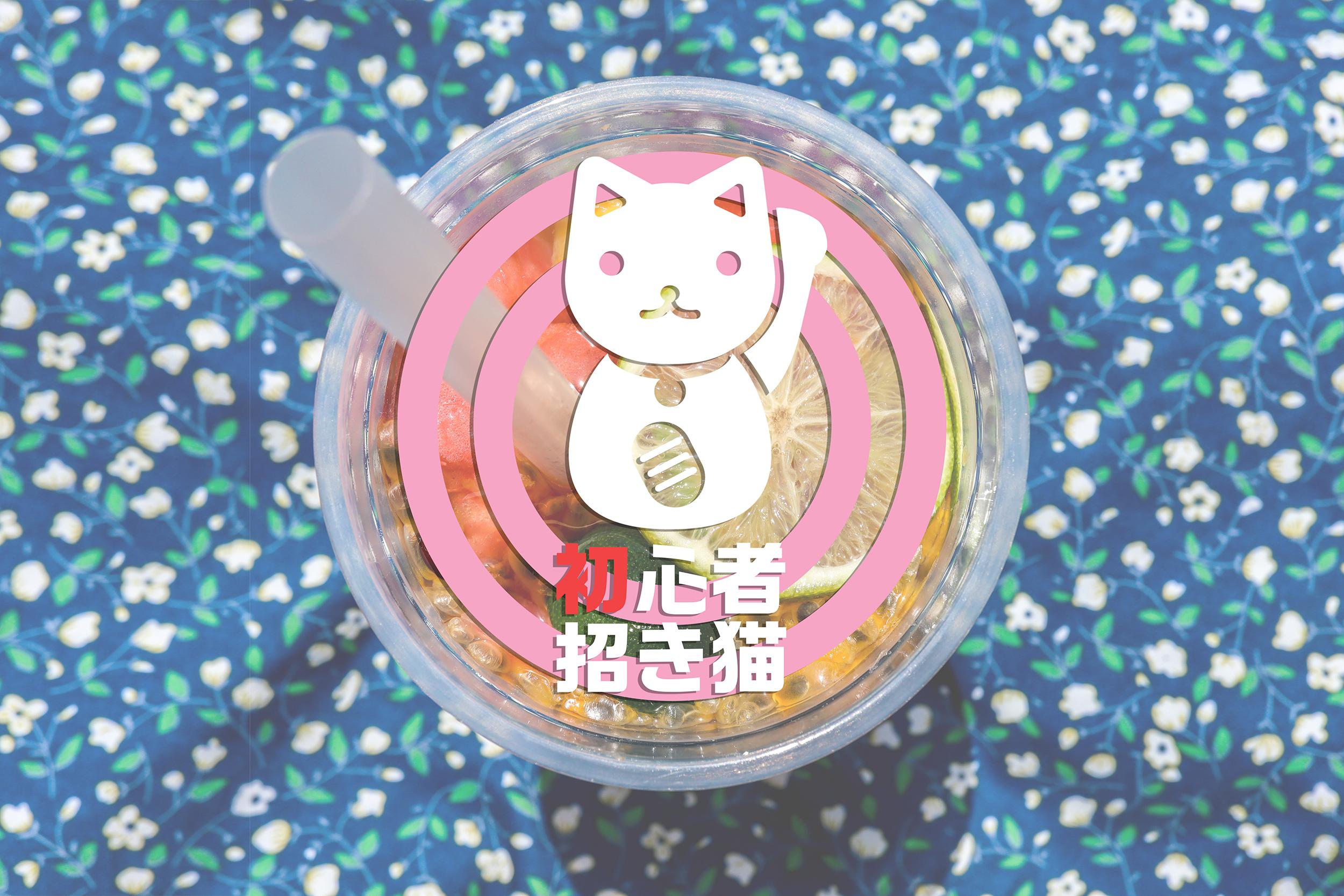 【カメラ初心者 招き猫#3】ドリンクを魅力的に撮るコツ【Canon】