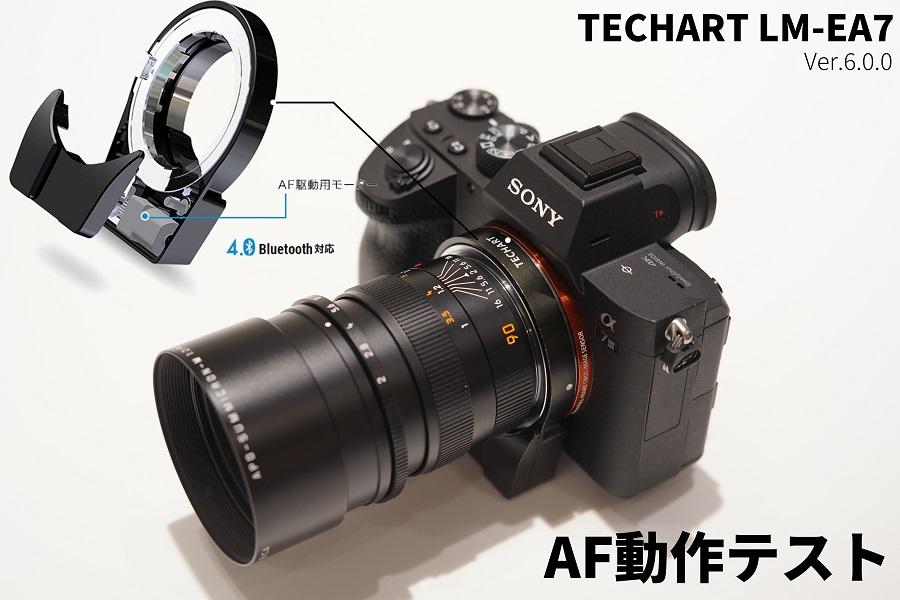 【AF動作テスト】MFレンズでAF撮影が可能に!魔法のマウントアダプターTECHART LM-EA7を試す