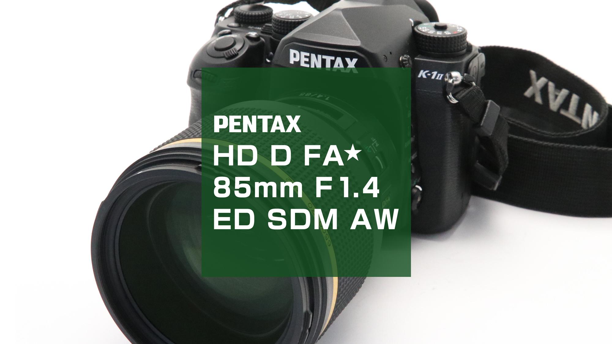【PENTAX】HD D FA★85mm F1.4 ED SDM AW