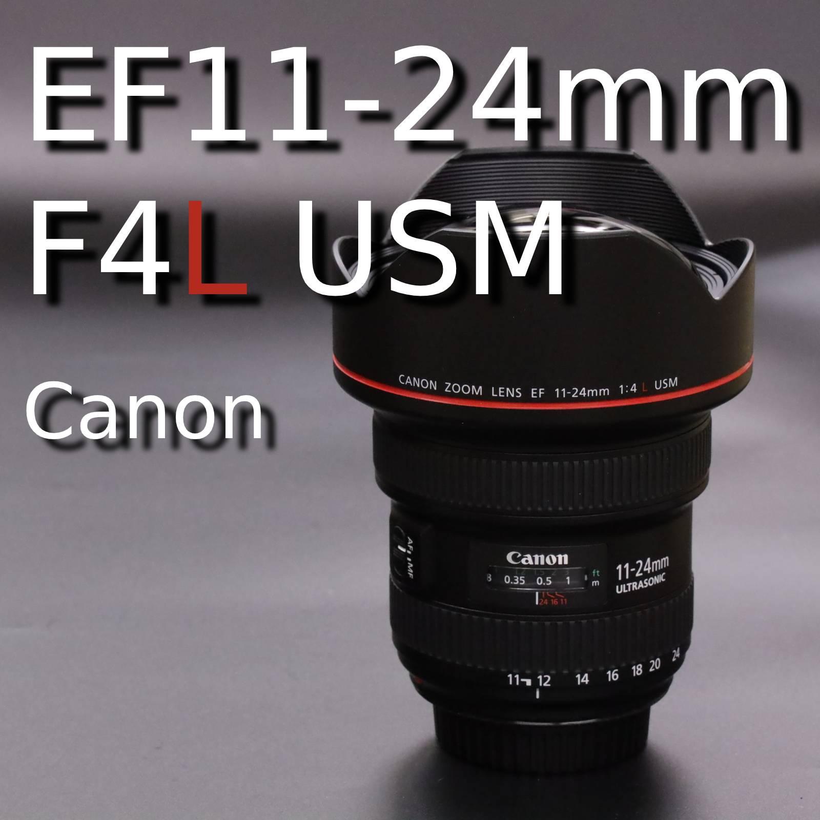 【Canon】EF11-24mm F4L USM を触って