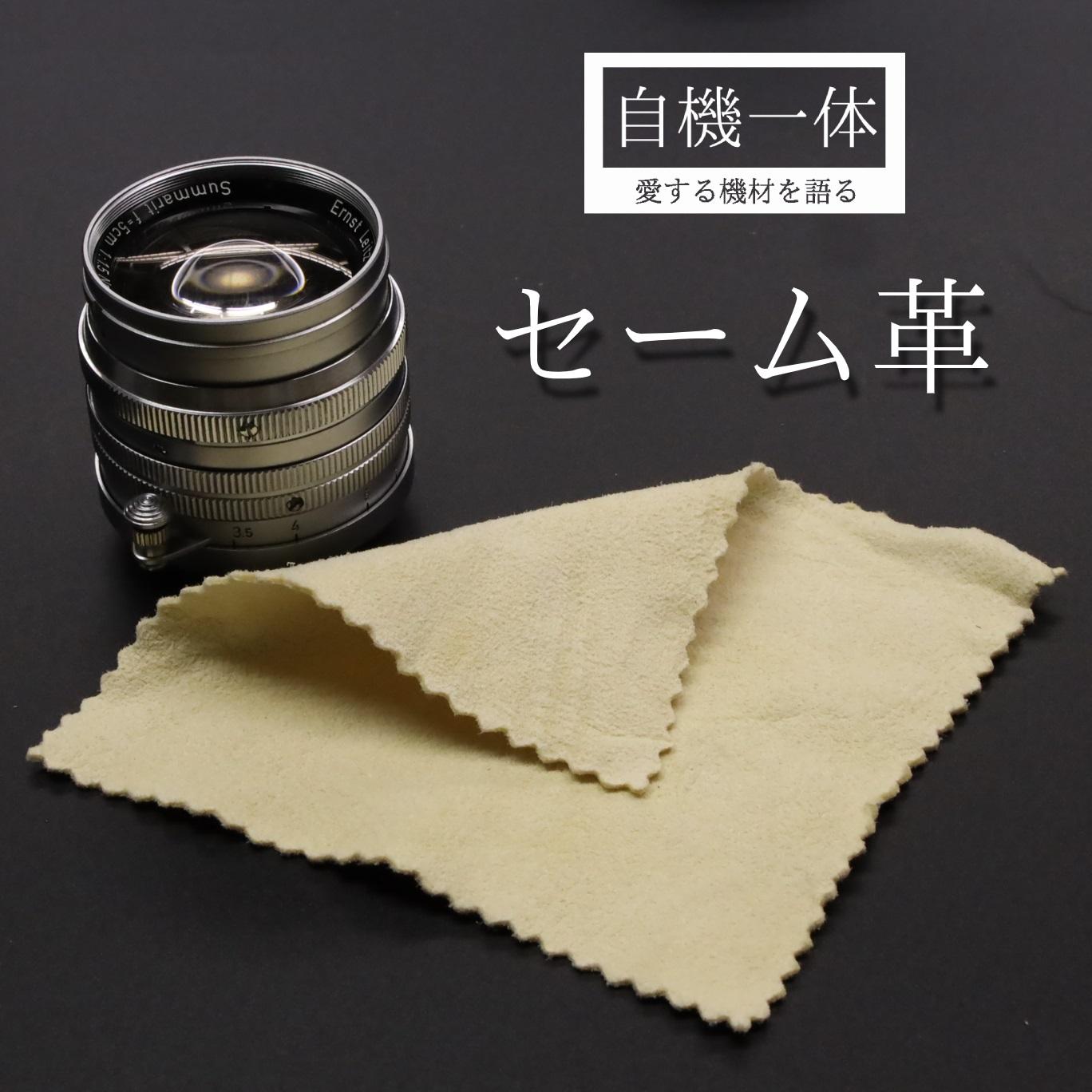 【自機一体】マップカメラスタッフこだわりの逸品 Vol.33