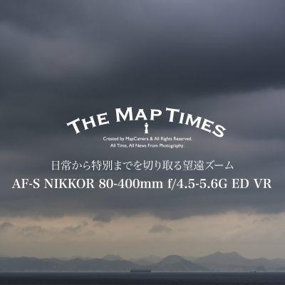 【Nikon】高性能望遠ズームで日常にスパイス