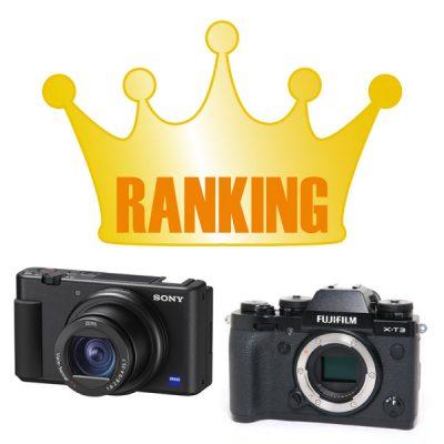 2020年6月 新品・中古デジタルカメラ人気ランキング