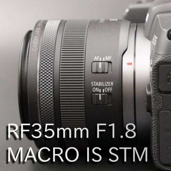 RF35mm F1.8 マクロ IS STMで撮る