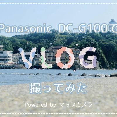 【好機到来】噂のVlogカメラ Panasonic G100が欲しい!
