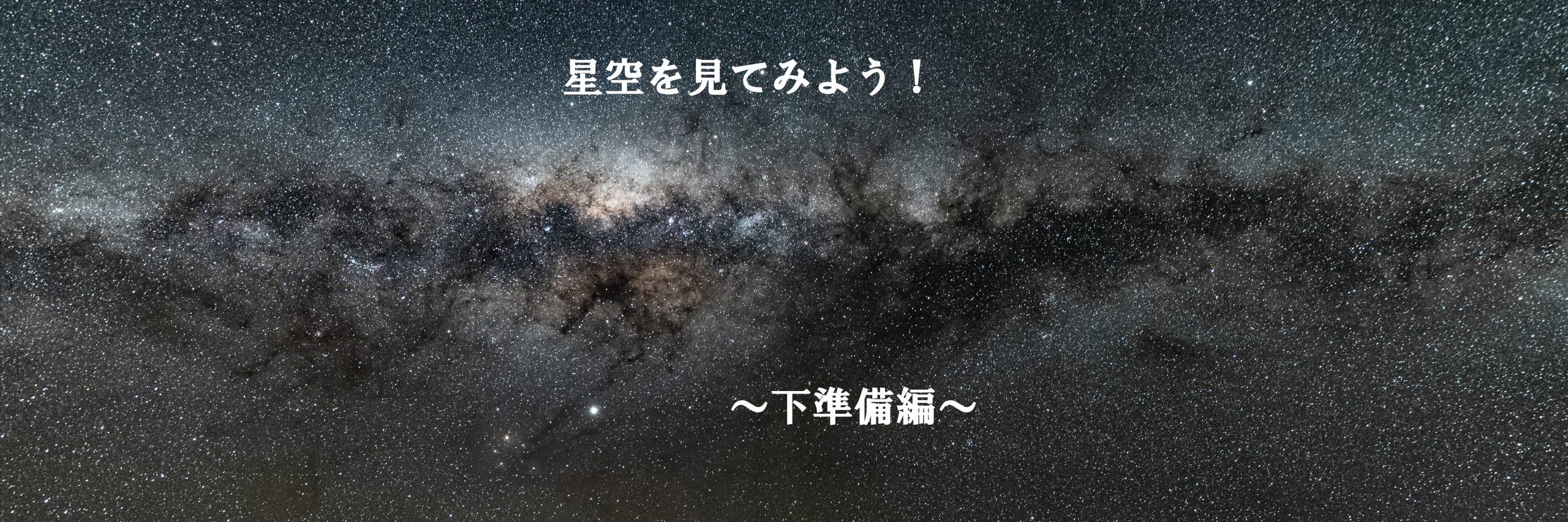 【Wish Upon a Star】星空を見てみよう!!~下準備編~