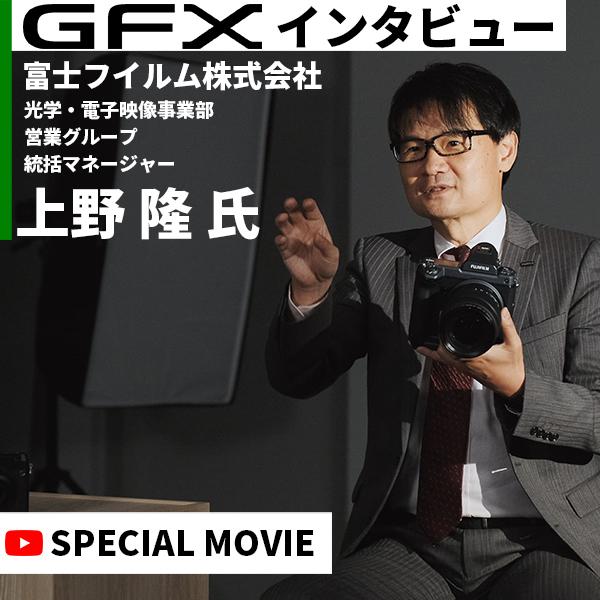 【FUJIFILM × MapCamera】 GFX開発担当者インタビュー「ラージフォーマットという選択」