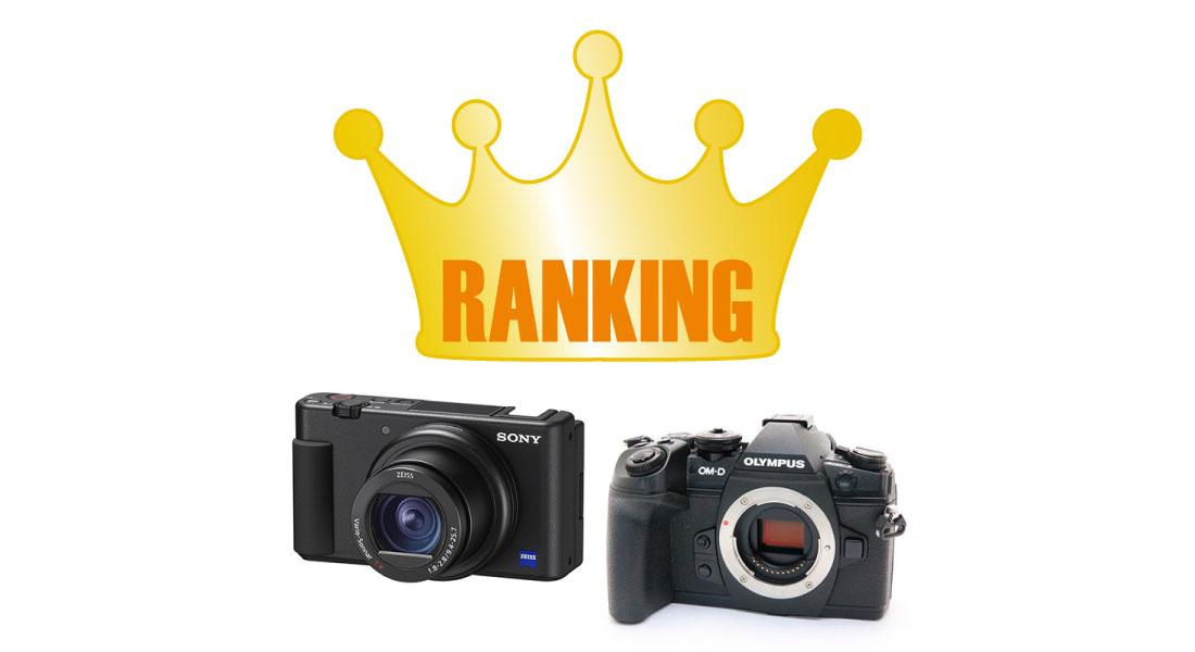 2020年7月 新品・中古デジタルカメラ人気ランキング