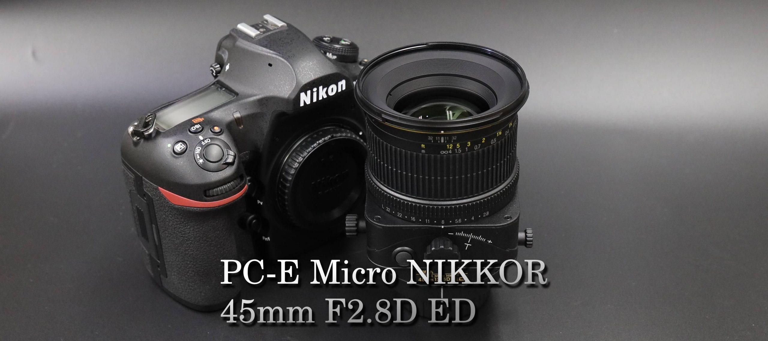 【好機到来】PC-E Micro NIKKOR 45mm F2.8D EDを使って