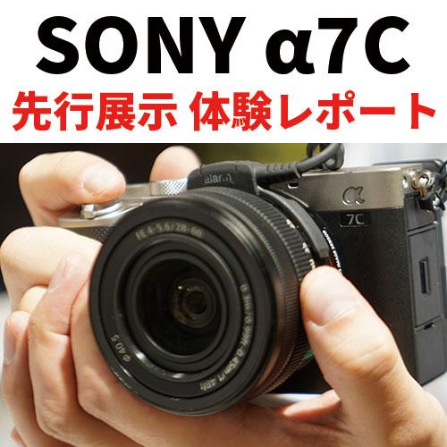 【SONY】α7C 先行展示 体験レポート