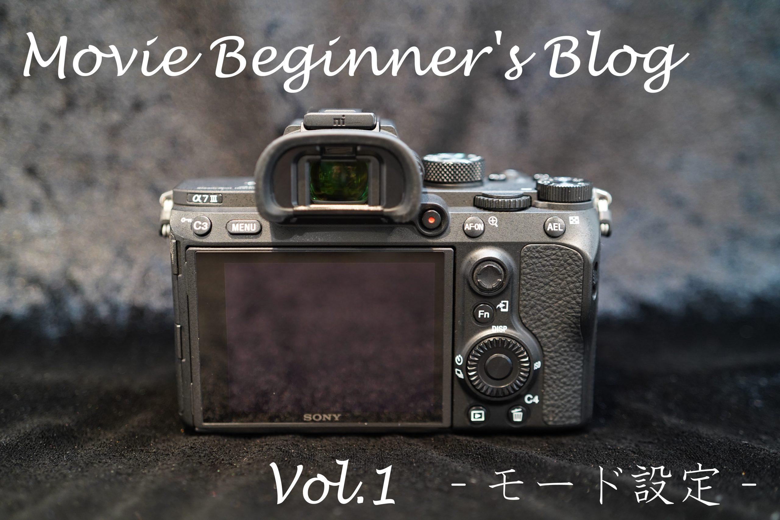 Movie Beginner's Blog Vol.1 -モード設定-