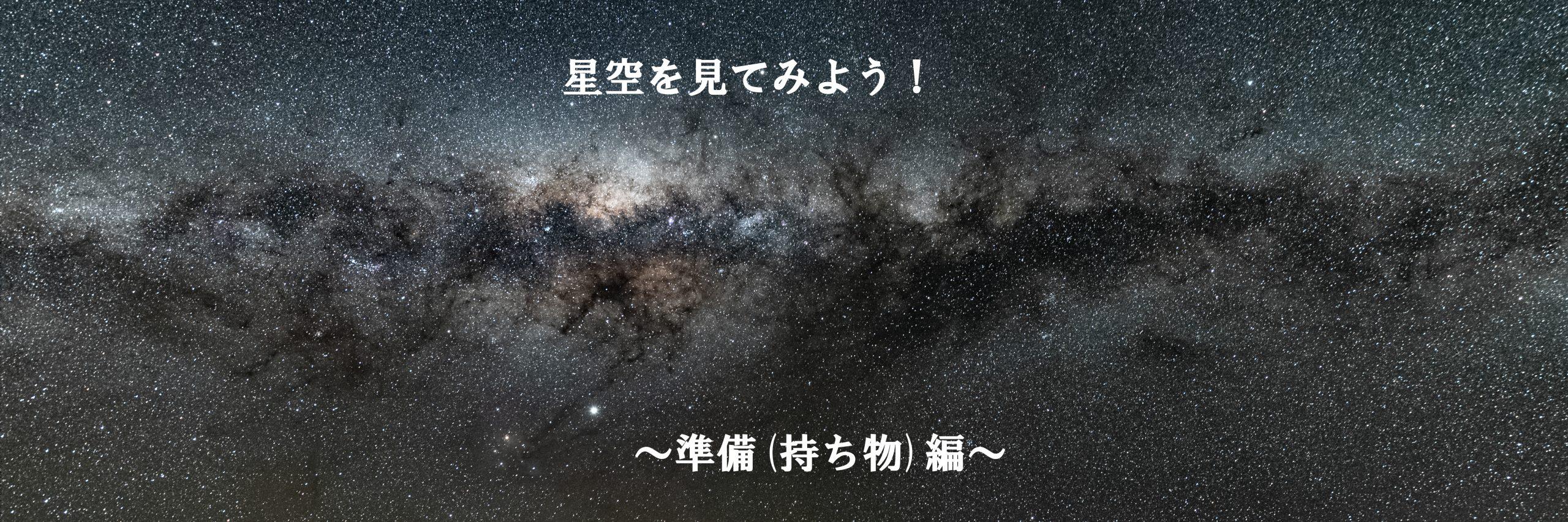 星空を見てみよう!!~準備編~