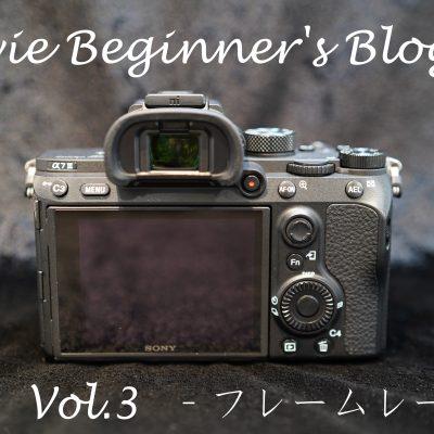 Movie Beginner's Blog Vol.3 -フレームレート-