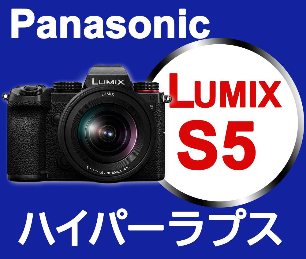 【Panasonic】LUMIX-DC S5でハイパーラプス撮影をしてみました