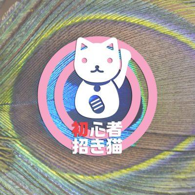 【カメラ初心者 招き猫#10】映画みたいな横長写真【SIGMA fp】