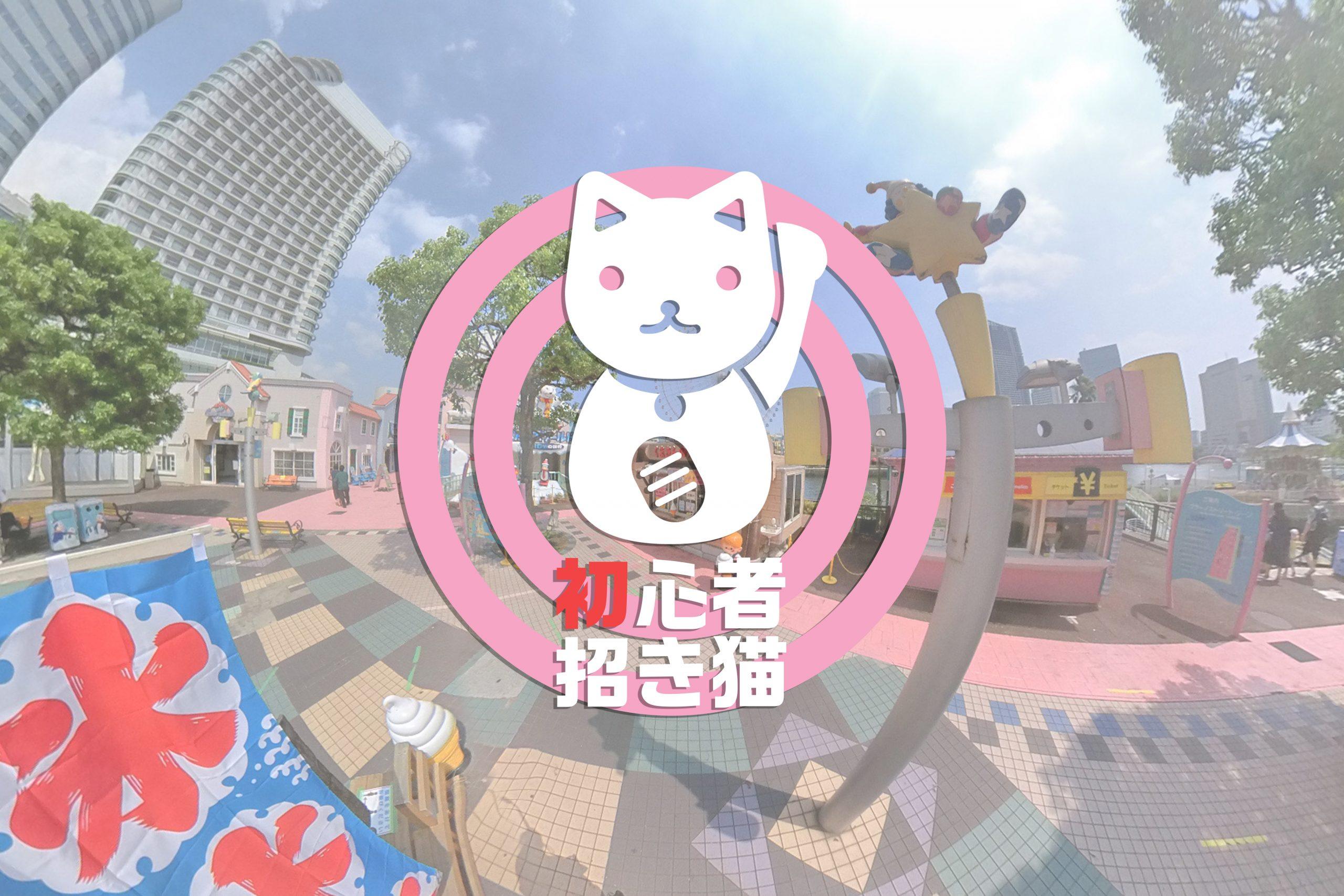 【カメラ初心者 招き猫#7】誰でも簡単!360度カメラの世界【Insta360】