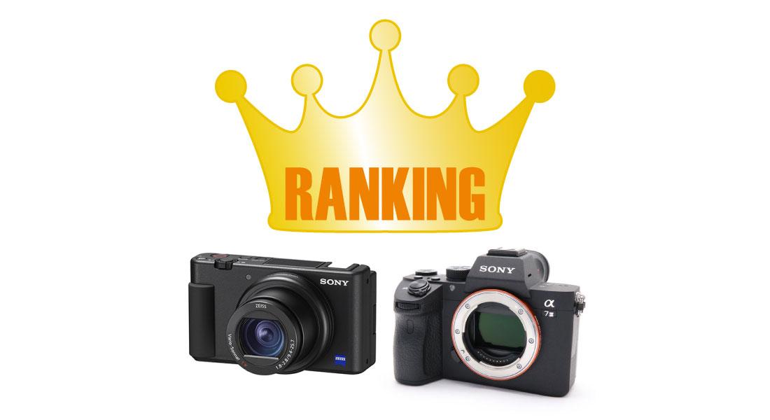 2020年8月 新品・中古デジタルカメラ人気ランキング