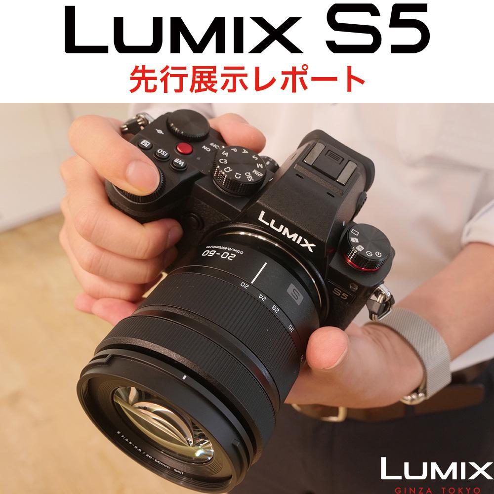 【Panasonic】LUMIX S5 先行展示レポート