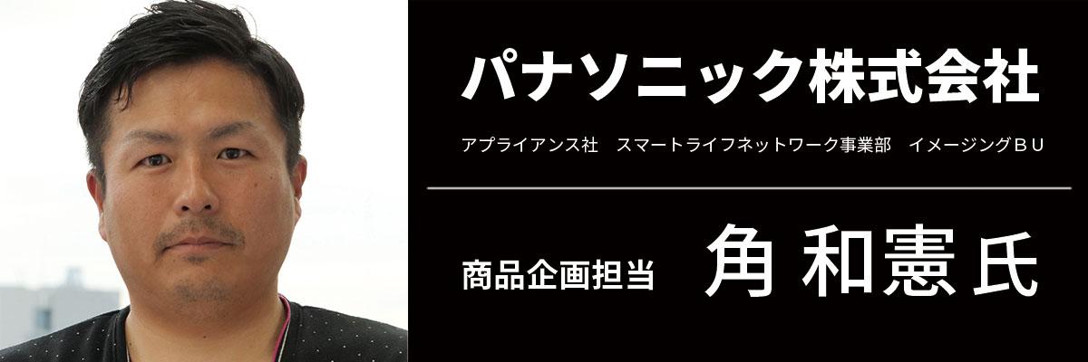 『パナソニックDC-S5』発売直前! 開発者インタビュー