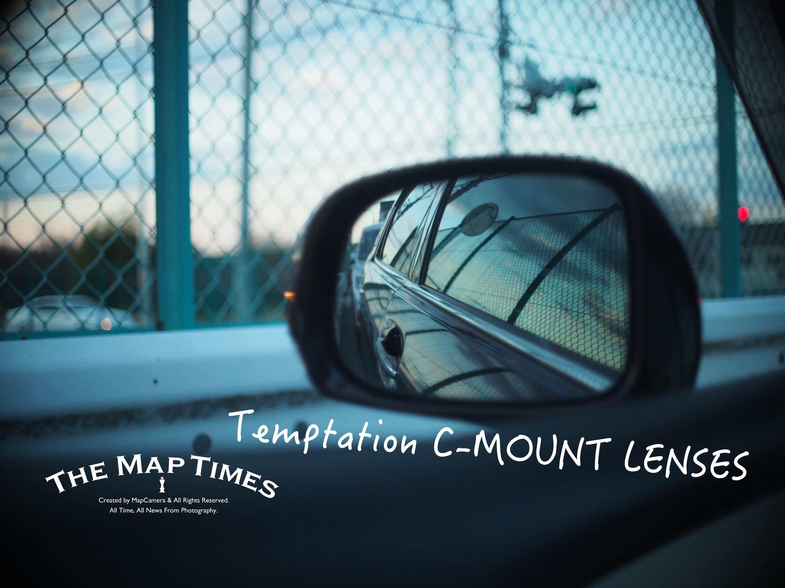 【Micro four Thirds】Temptation C-MOUNT LENSES