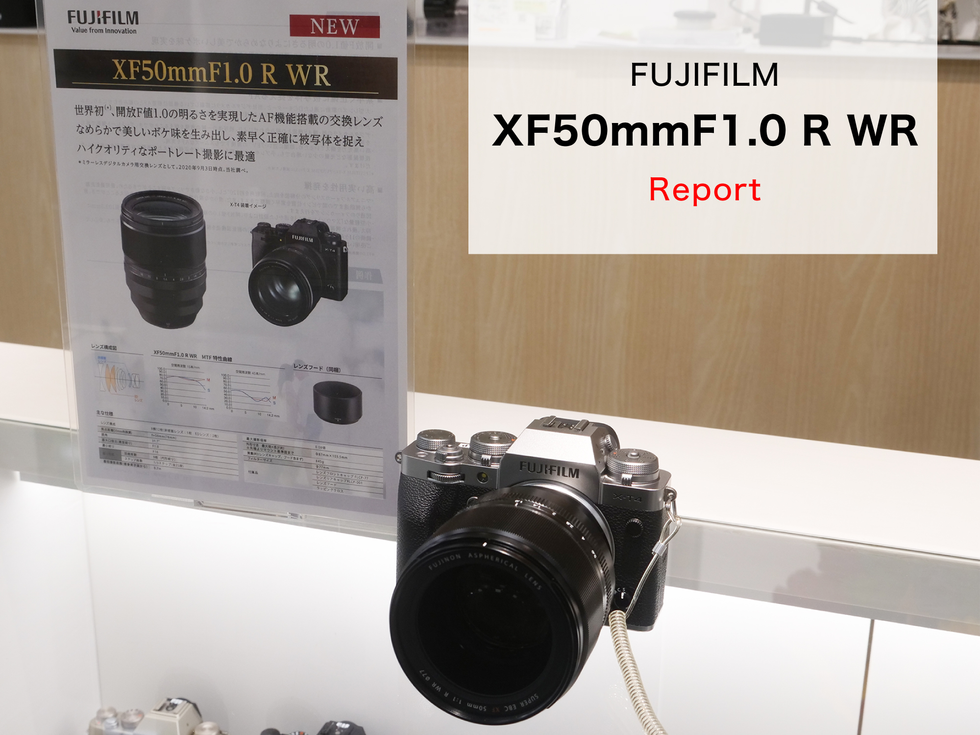 【FUJIFILM】XF50mmF1.0 R WR 先行展示レポート