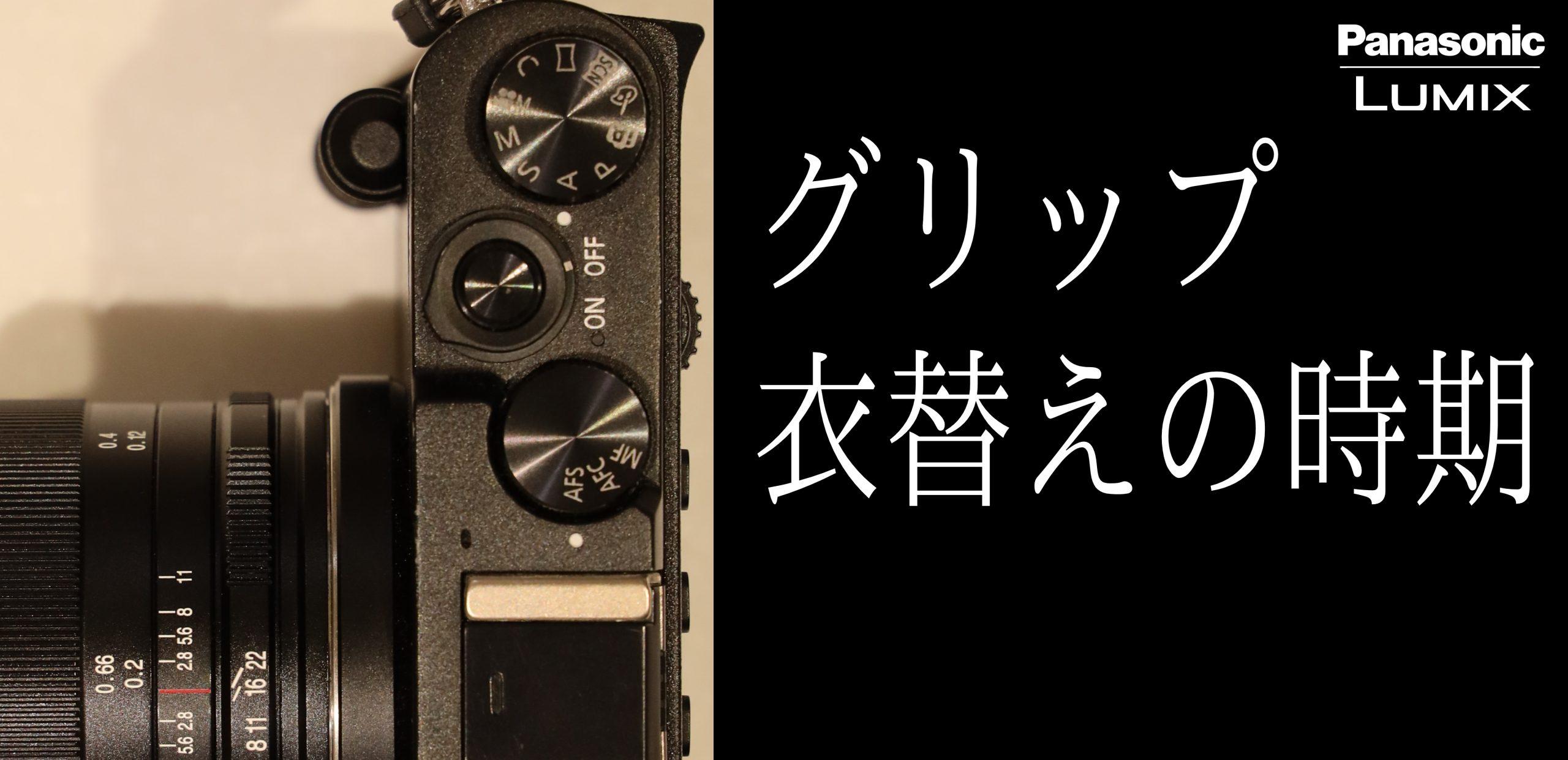 【Panasonic】グリップ衣替えの時期