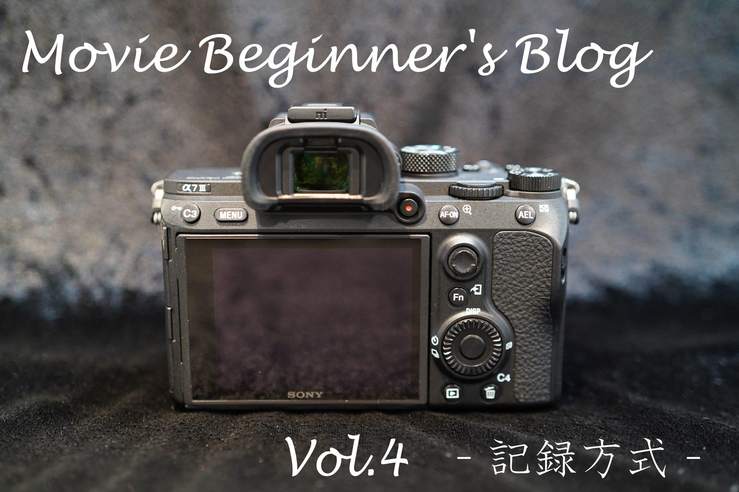 【SONY】Movie Beginner's Blog Vol.4 -記録方式-