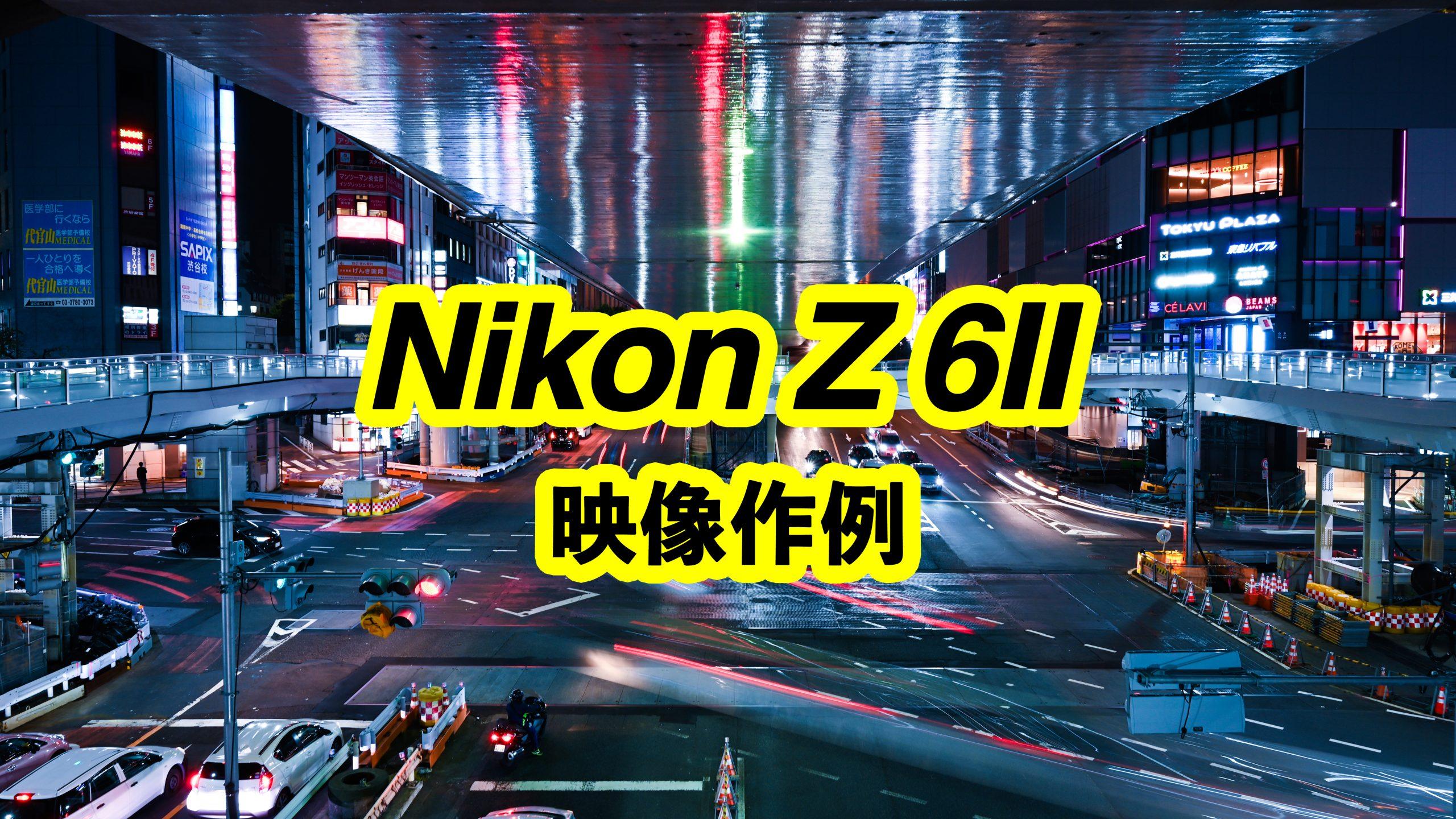 【映像作例】Nikon Z 6II【Vlog】