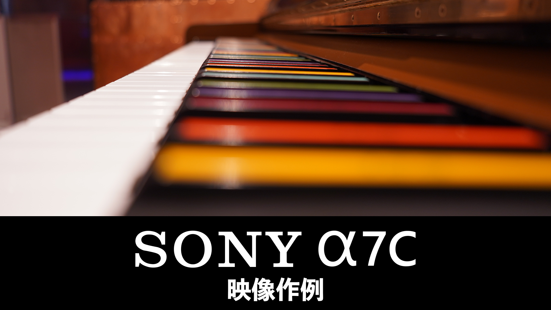 【Go To フォト】映像作例:SONY α7C【Vlog】