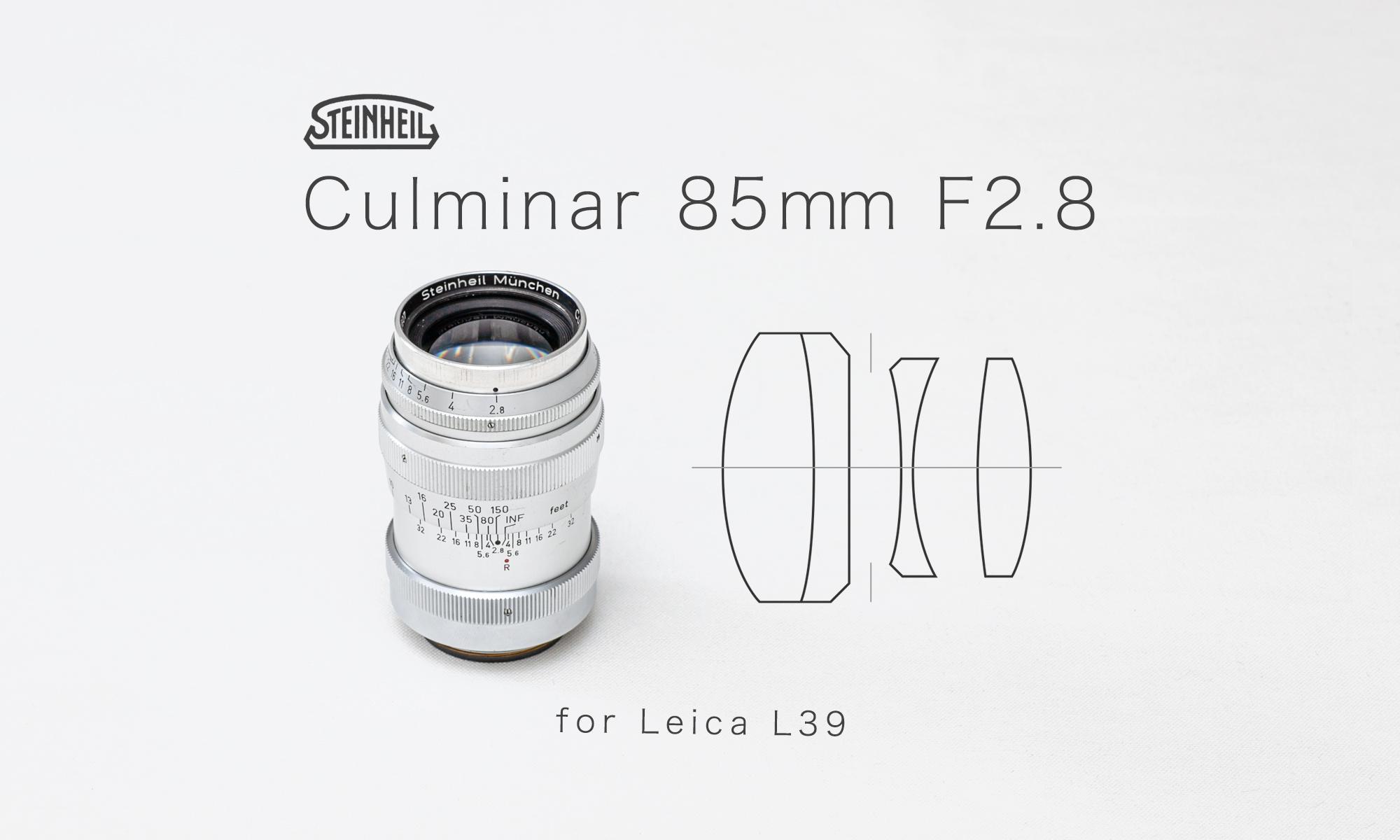 【オールドレンズの沼地】Steinheil Culminar 85mm F2.8 (L39)