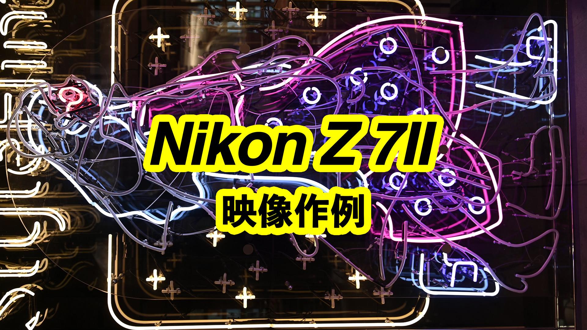 【映像作例】Nikon Z 7II【Vlog】