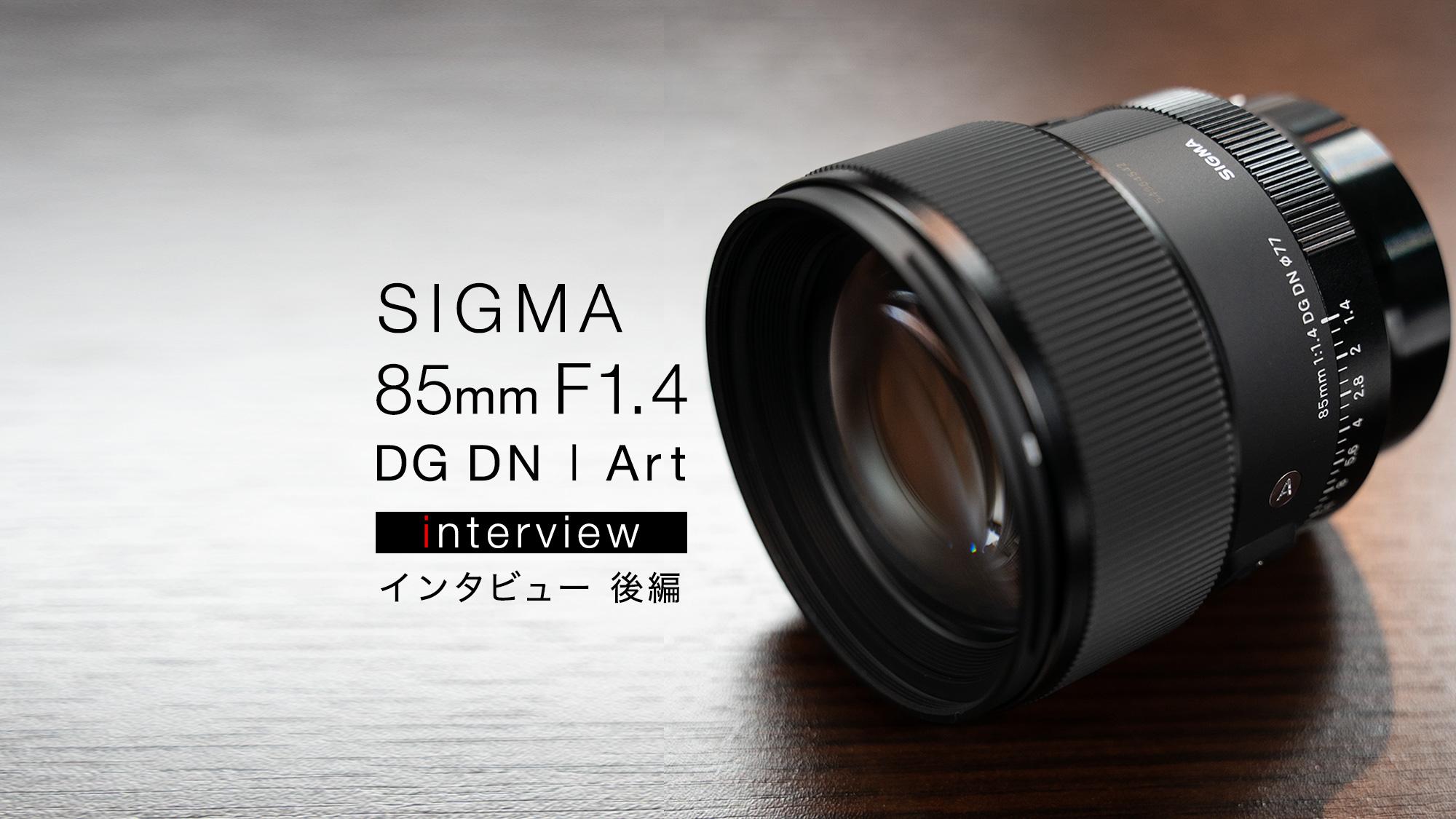 【インタビュー】SIGMA 85mm F1.4 DG DN | Art 後編