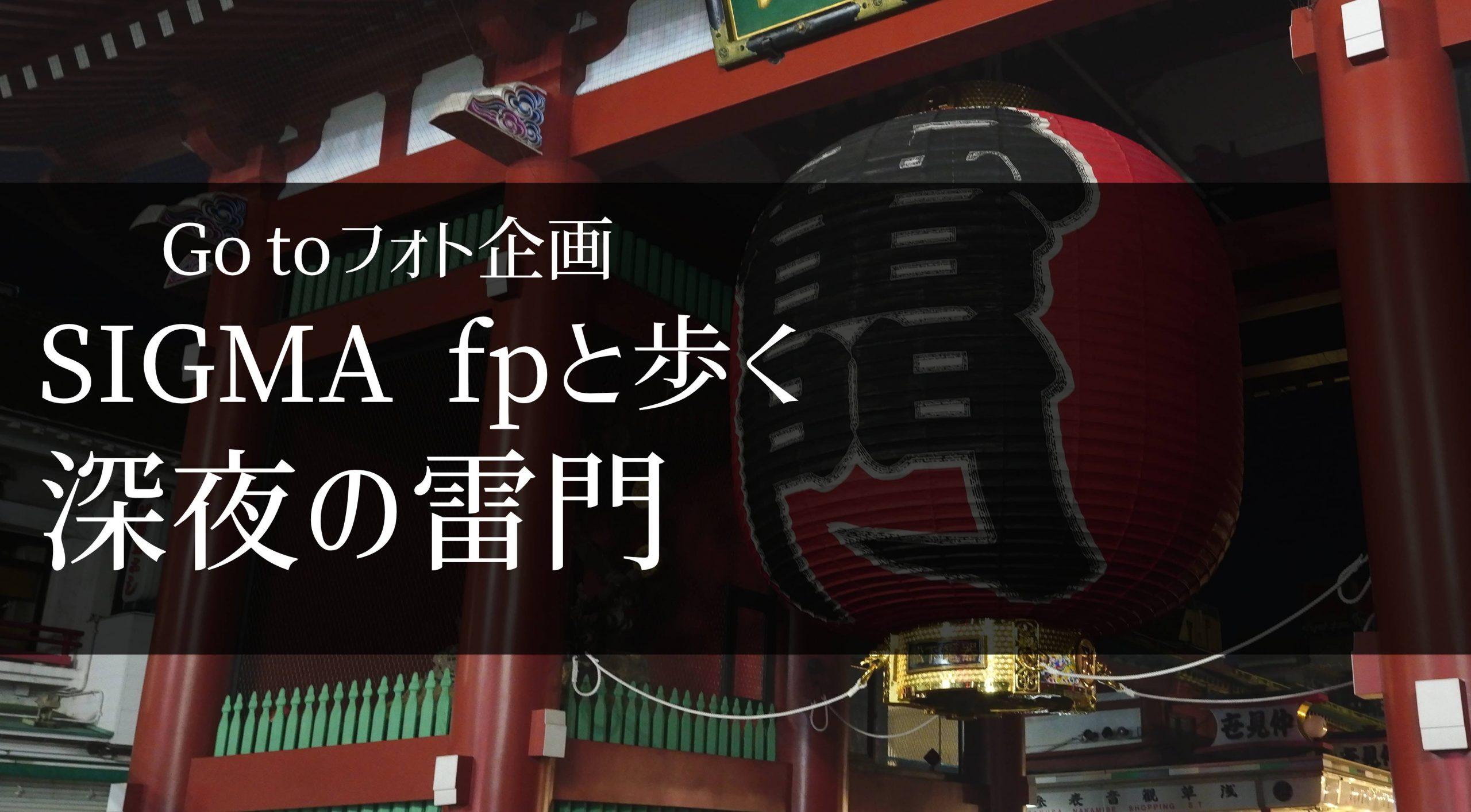 【Go To フォト】SIGMA fpと歩く深夜の雷門