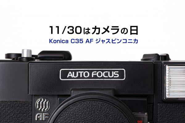 【11/30はカメラの日】AF時代の幕開け『Konica C35 AF ジャスピンコニカ』