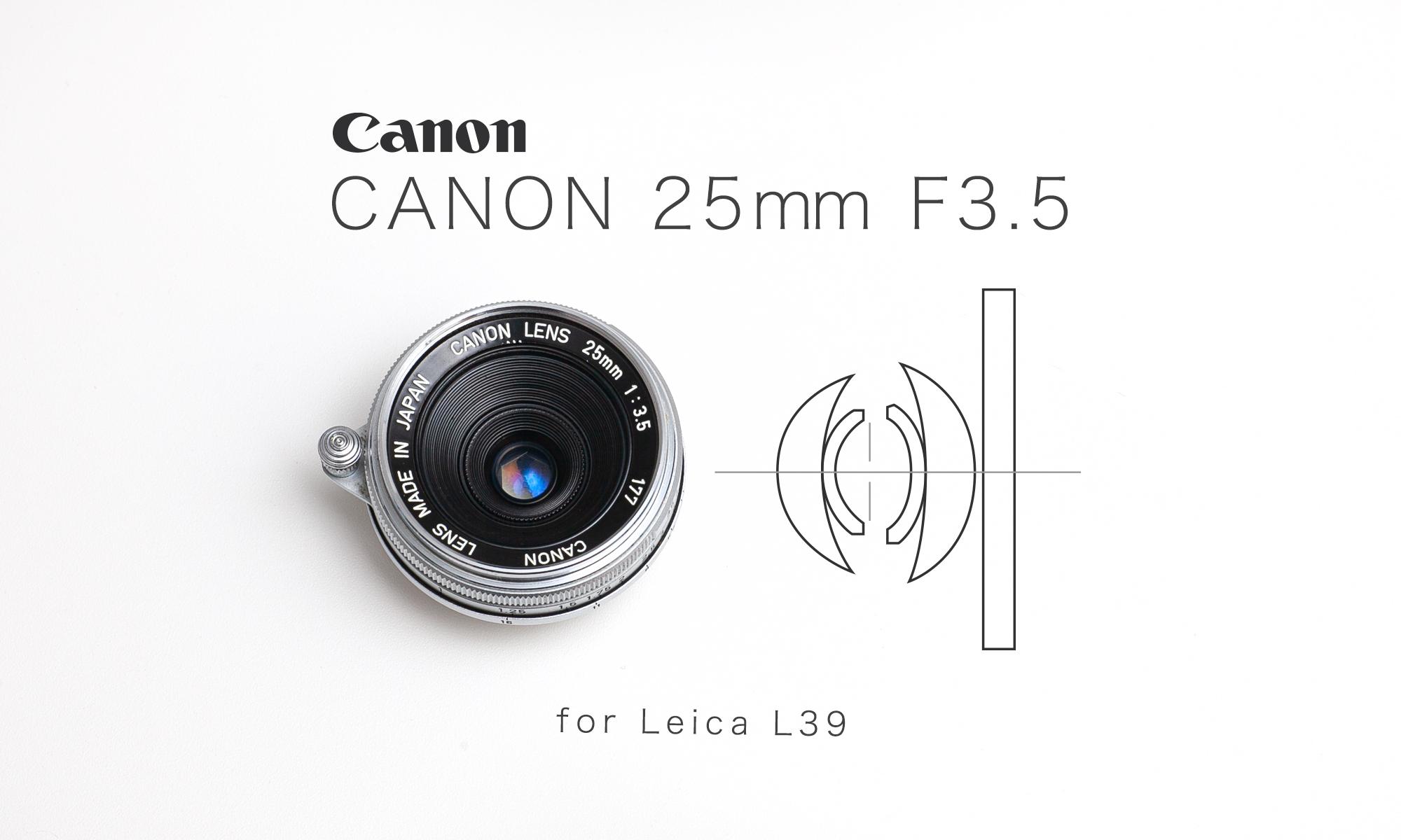 【オールドレンズの沼地】CANON 25mm F3.5 (L39)