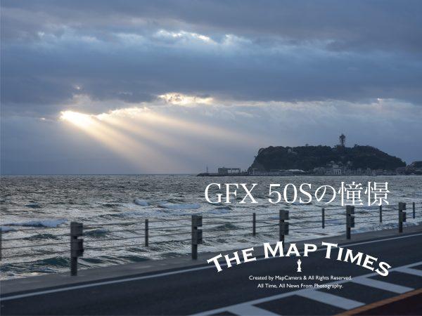 【FUJIFILM】GFX50Sの憧憬