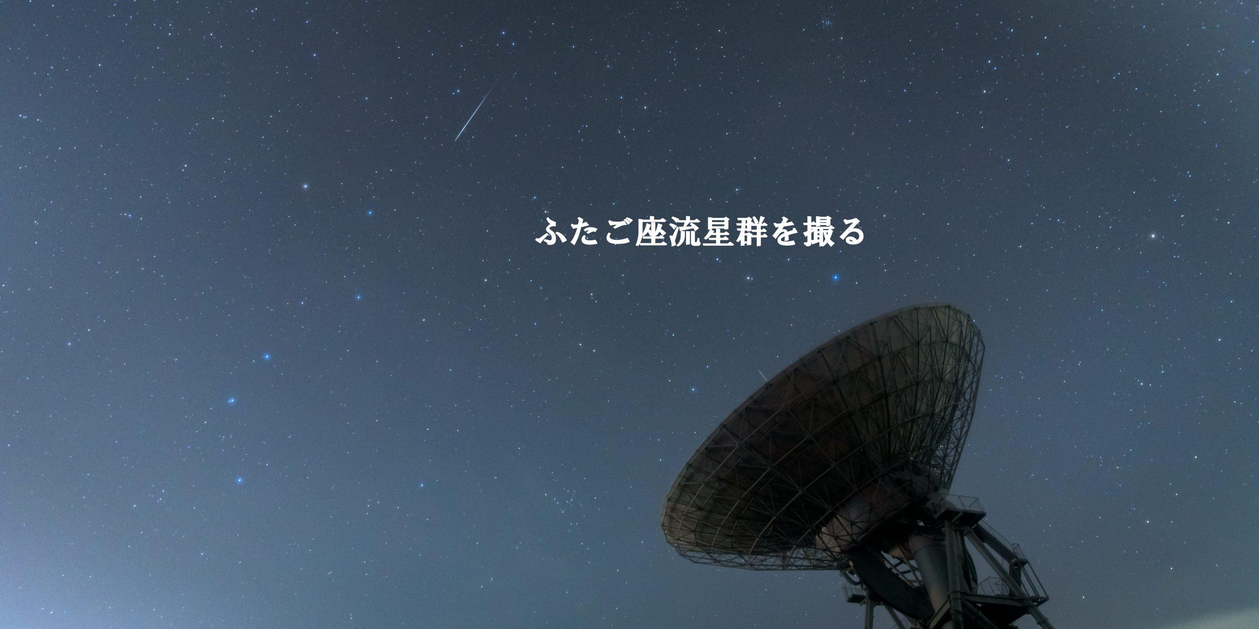 【Wish Upon a Star】ふたご座流星群2020