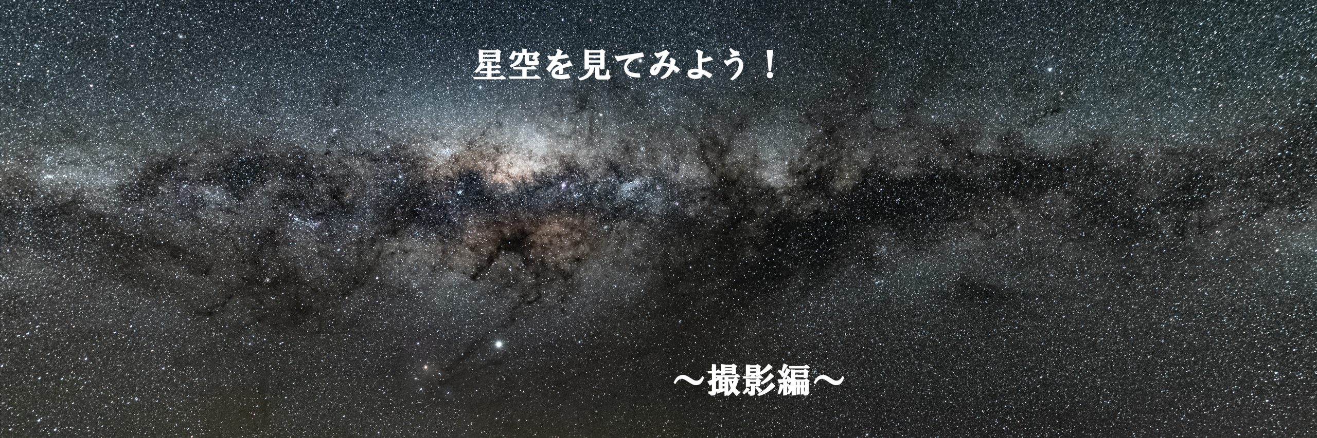 【Wish Upon a Star】星空を見てみよう!!~撮影編~