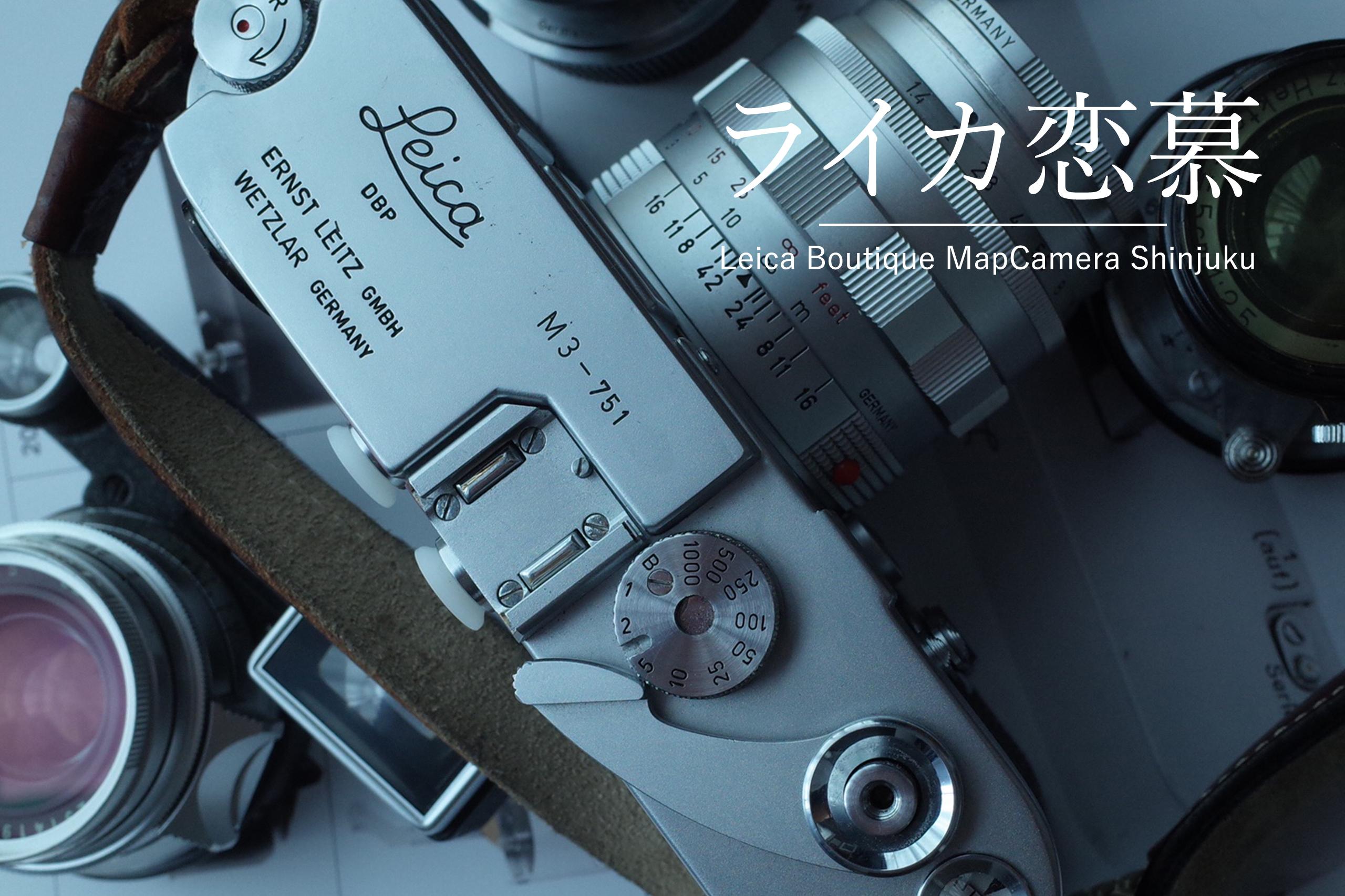 【Leica Boutique MapCamera Shinjuku 8th】私のLeicaCCD機とM3愛