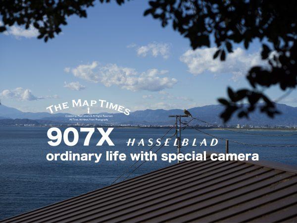 【HASSELBLAD】907Xと、特別な日常