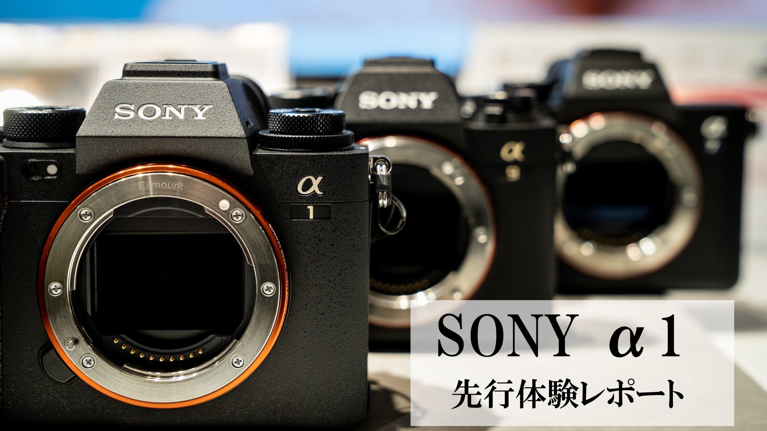 【SONY】α1 先行展示 体験レポート Part.1