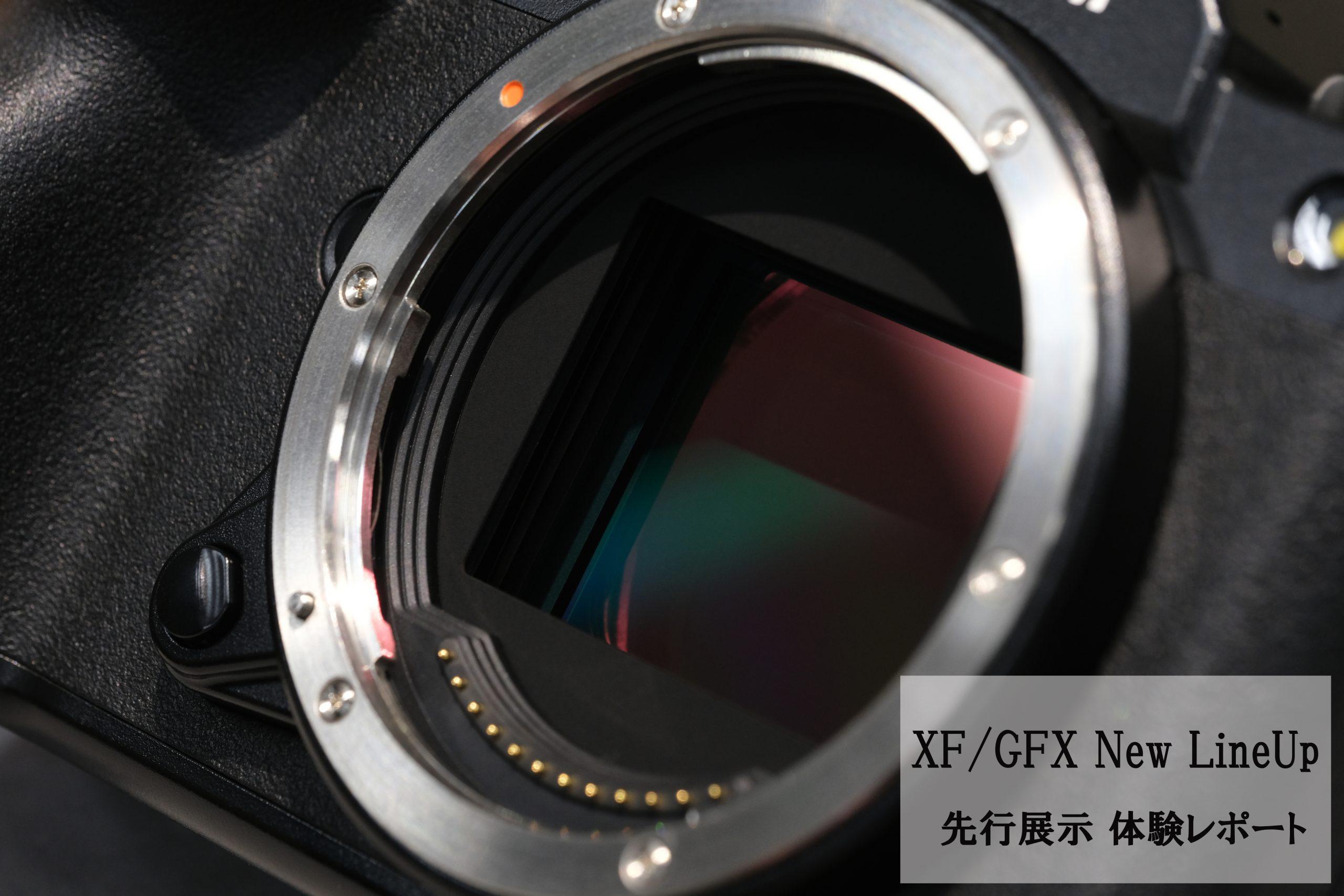 【FUJIFILM】XF/GFX New LineUp 先行展示 体験レポート