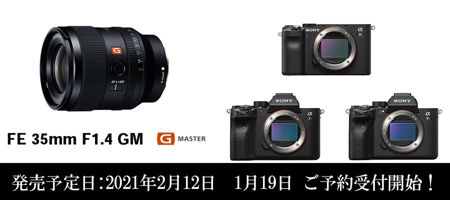 SONY FE35mm F1.4 GM 商品ページ