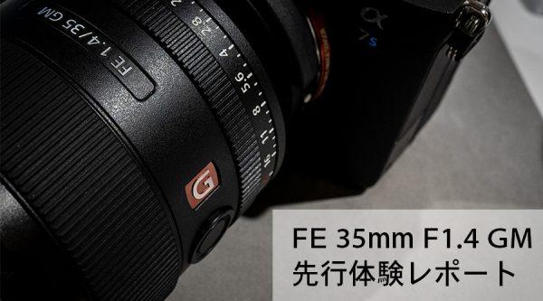 【SONY】FE 35mm F1.4 GM 先行展示 体験レポート