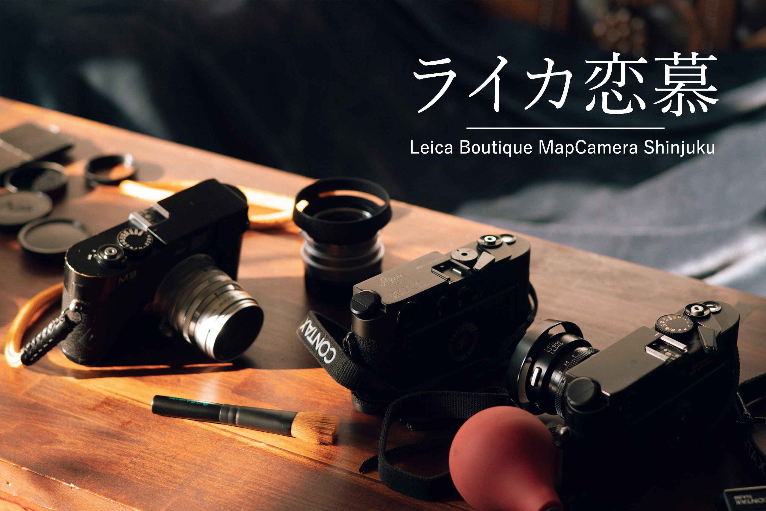 【Leica Boutique MapCamera Shinjuku 8th】私のM6TTL愛