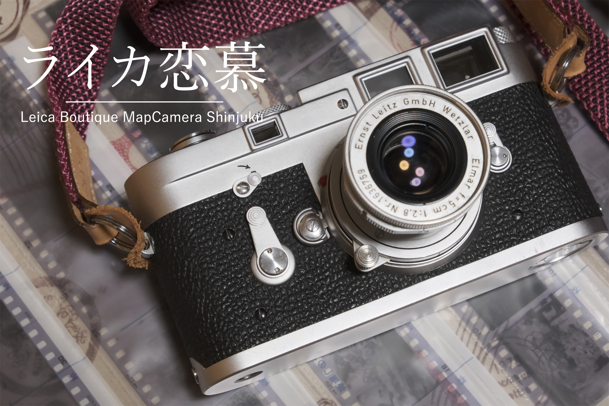 【Leica Boutique 8th】私のバルナック・M3愛