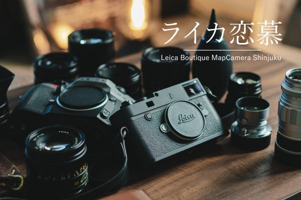 【Leica Boutique MapCamera Shinjuku 8th】私のM10-D愛/R9愛