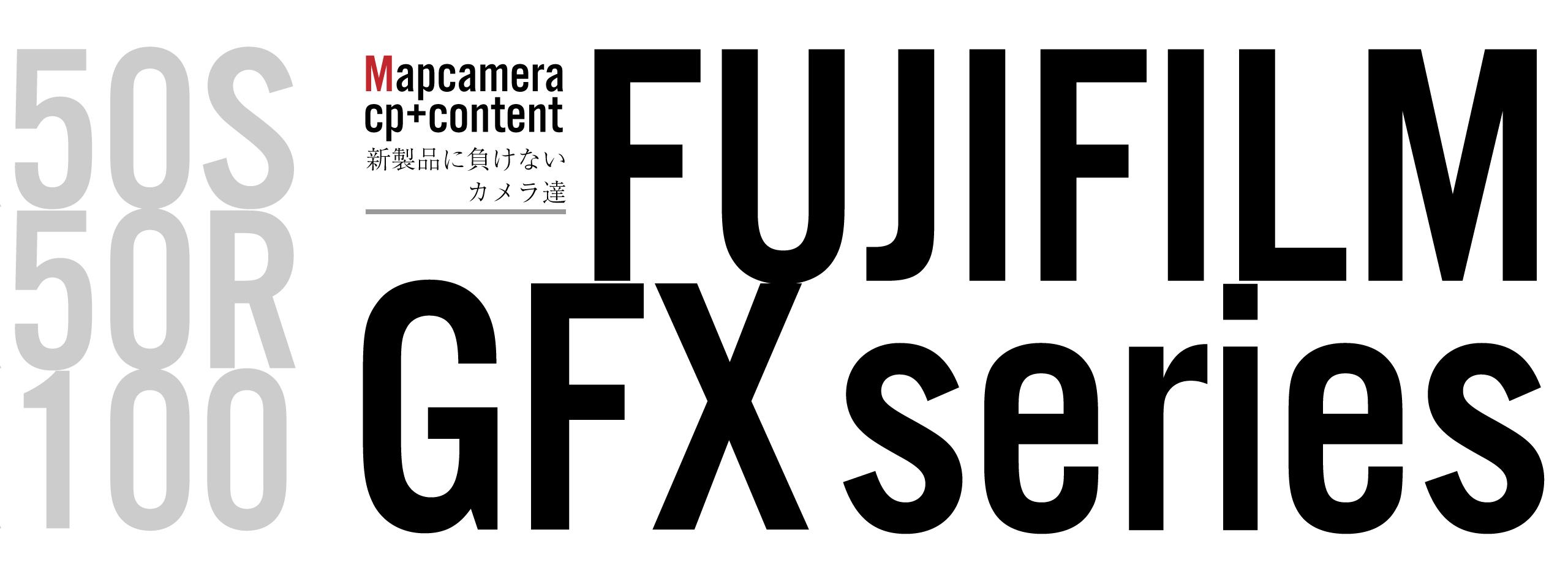 【FUJIFILM】GFXシリーズヲ想フ