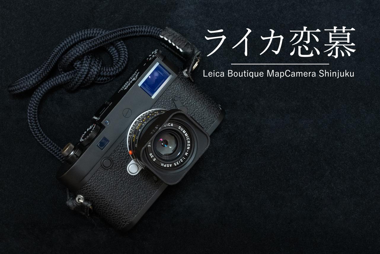 【Leica Boutique MapCamera Shinjuku 8th】私のM10-P愛