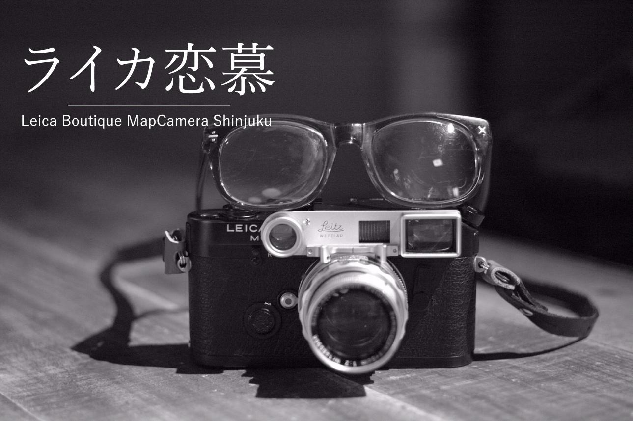 【Leica Boutique MapCamera Shinjuku 8th】私のBirth year Leica M6 LEITZ WETZLAR愛